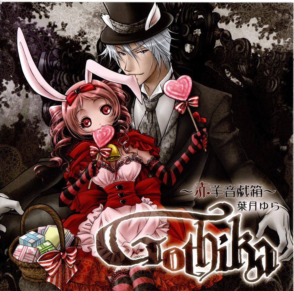 GOTHIKA(音楽wav&歌詞)