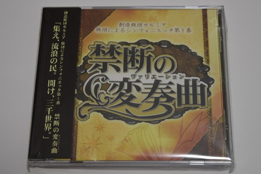 オリジナルドラマCD「禁断の変奏曲」