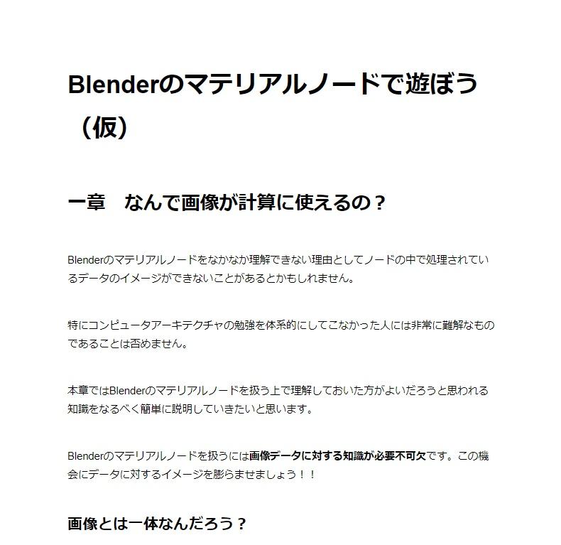 Blenderのマテリアルノードで遊ぼう第一章(先行配布)