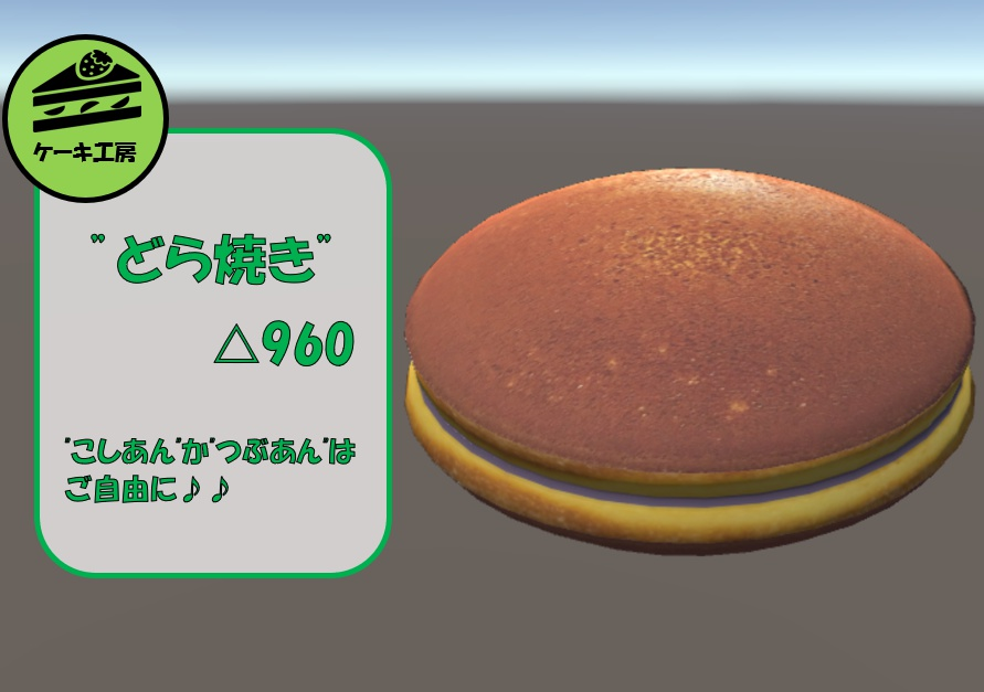 どら焼き 3Dモデル