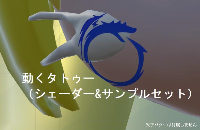 【VRChat向け】動くタトゥー(シェーダー&サンプルセット)