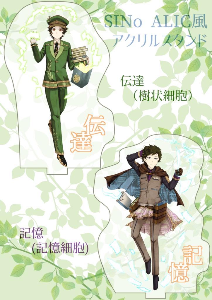 【SINo ALIC風】アクリルスタンド【はたらく細胞】