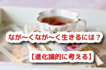 なが~く生きる講座 【コロナ・閉店・寿命・進化論】