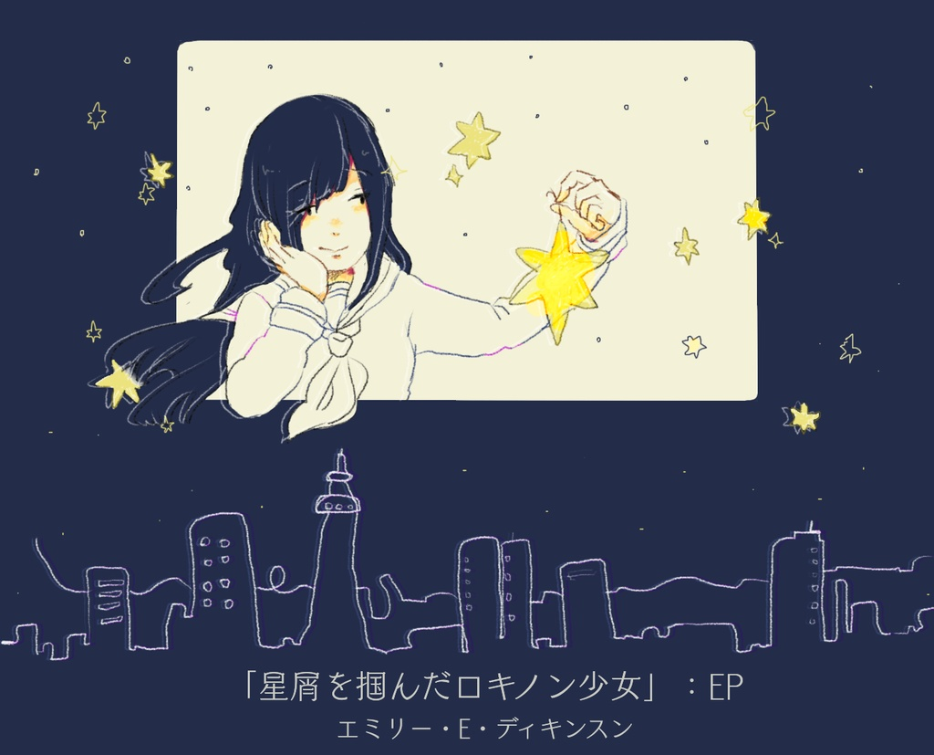 Emily E Dickinson - 「星屑を掴んだロキノン少女」:1st.EP