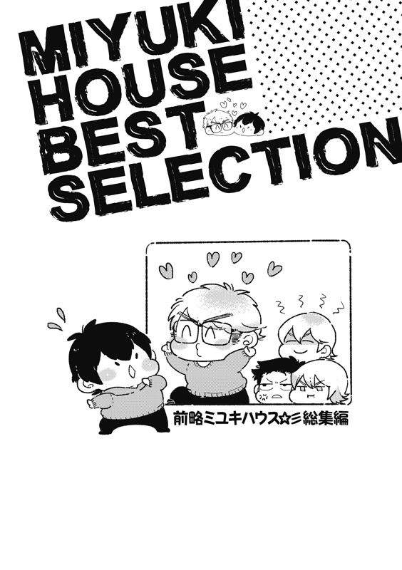 MIYUKI HOUSE BEST SELECTION Vol.1