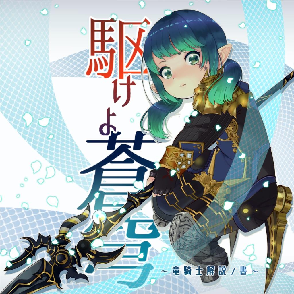 【DL/書籍】駆けよ蒼穹 竜騎士解説の書