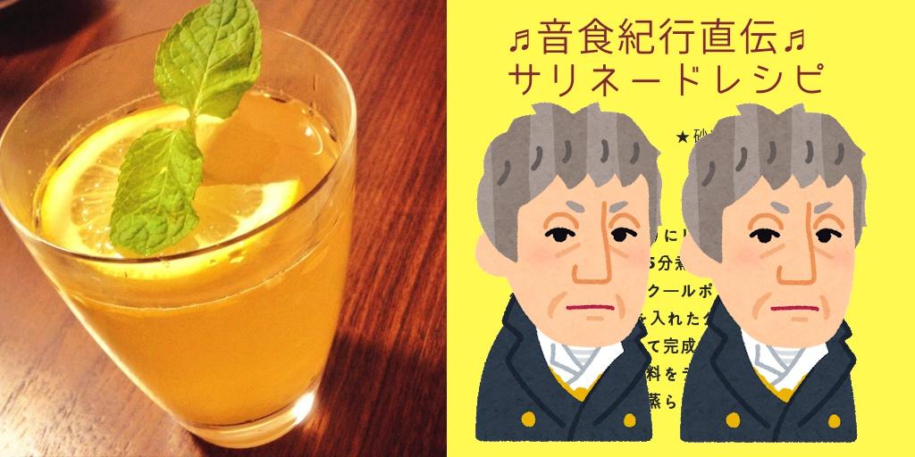 サリエリスイーツ日本全国ツアー開催応援@音食紀行サリネードレシピ