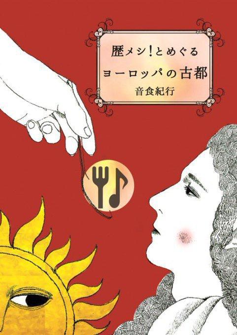 【冬コミ限定】歴メシ!とめぐるヨーロッパの古都<プロトタイプ>