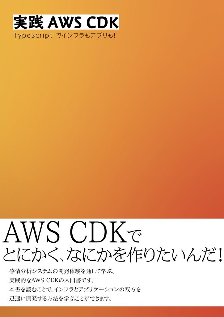 実践 AWS CDK - TypeScript でインフラもアプリも!