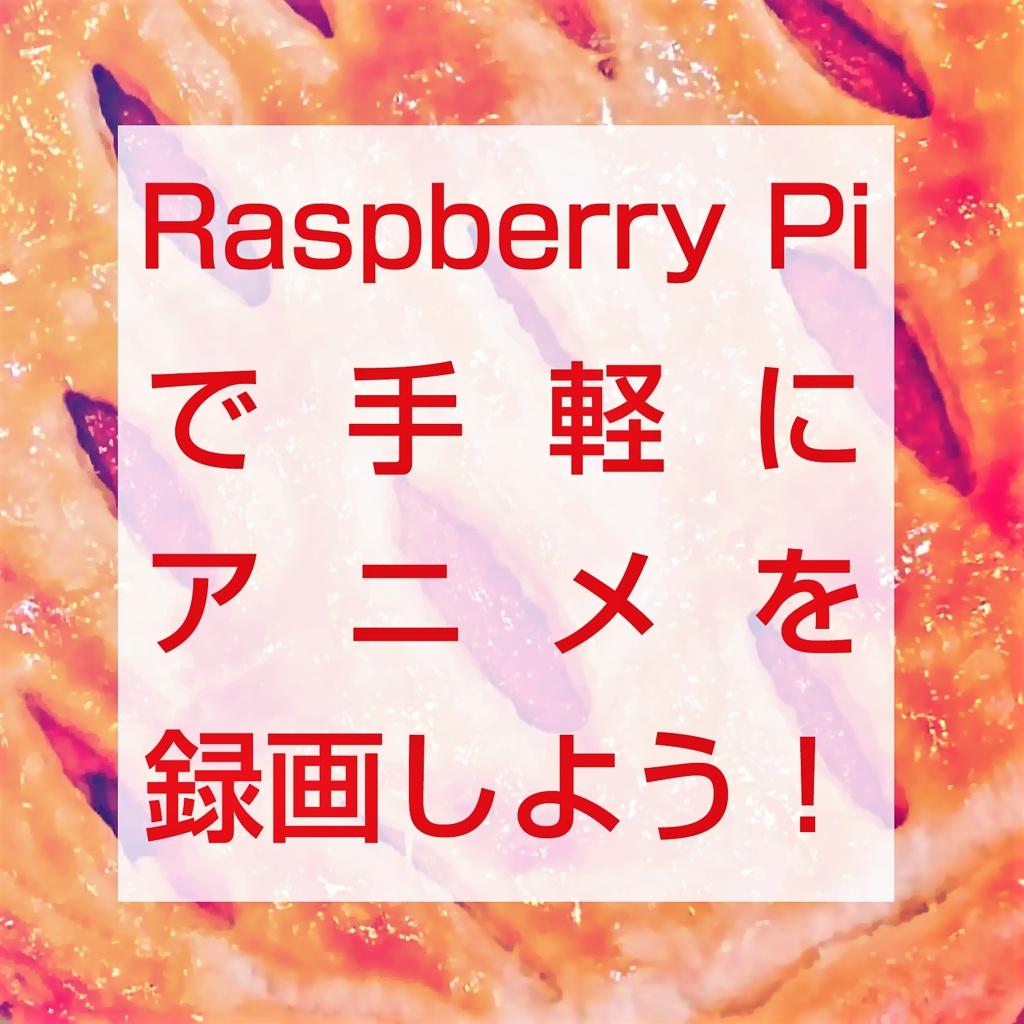 Raspberry Piで手軽にアニメを録画しよう!