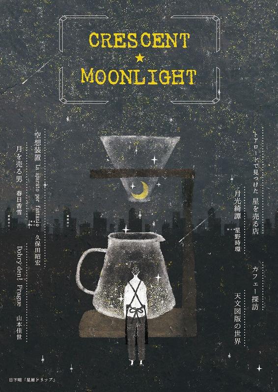 CRESCENT★MOONLIGHT  vol,1