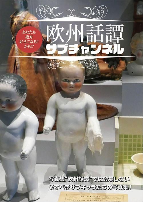 欧州話譚サブチャンネル