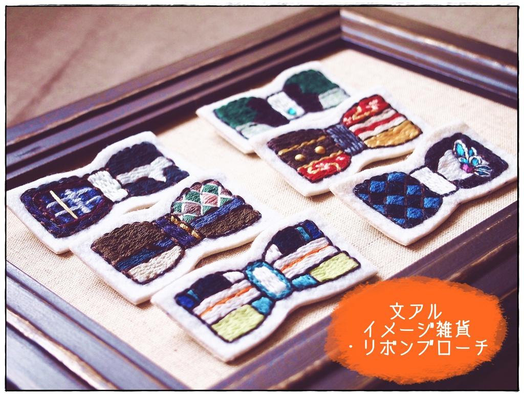文豪イメージ刺繍ブローチ