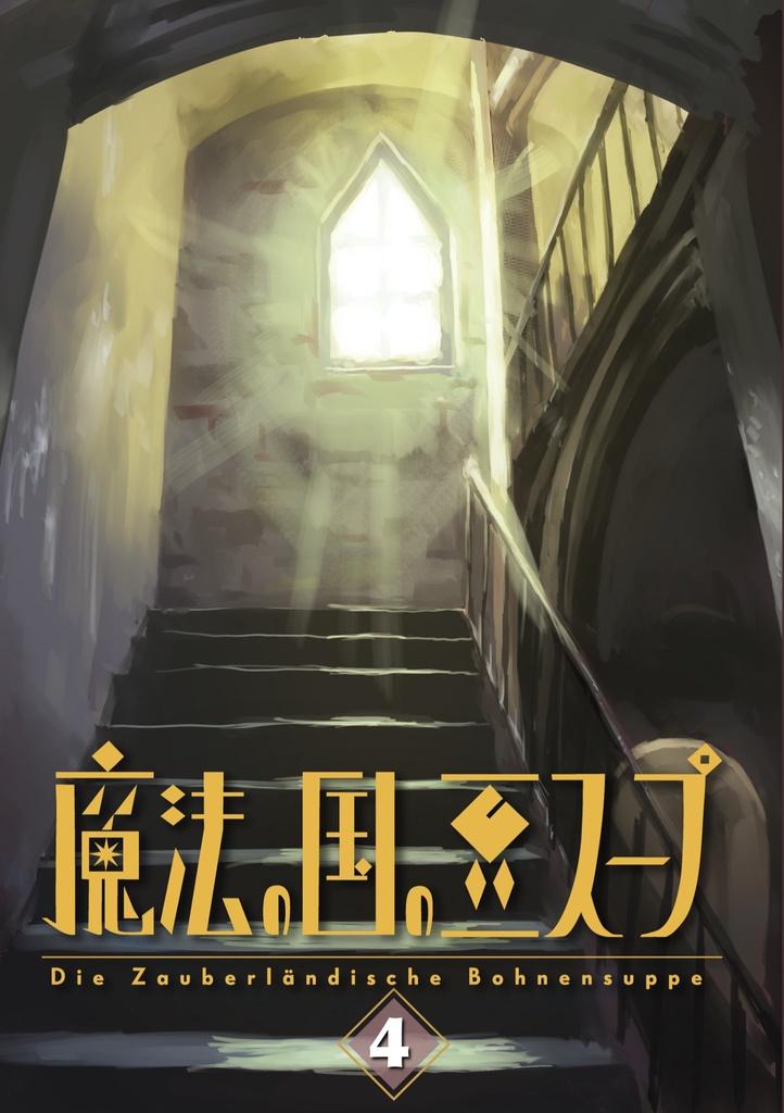 【受注生産】魔法の国の豆スープ 第4巻