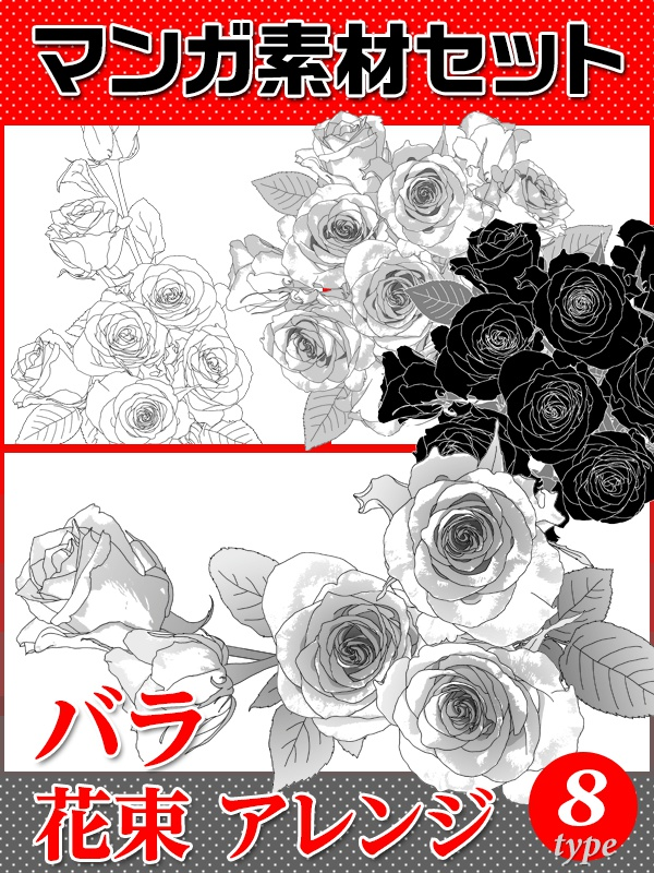 マンガ素材 バラ 薔薇 ローズ 花束 ブーケ アレンジ アレンジメント 花 結婚 ガーデン 背景 マンガitアシスタント Boothショップ Booth