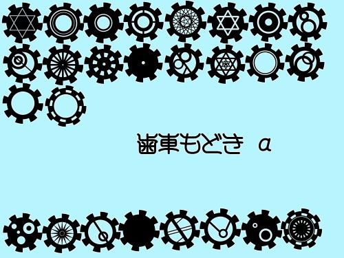 フリー素材【歯車もどき】2a