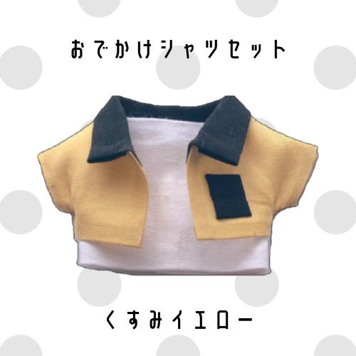 おでかけシャツセット(くすみイエロー)