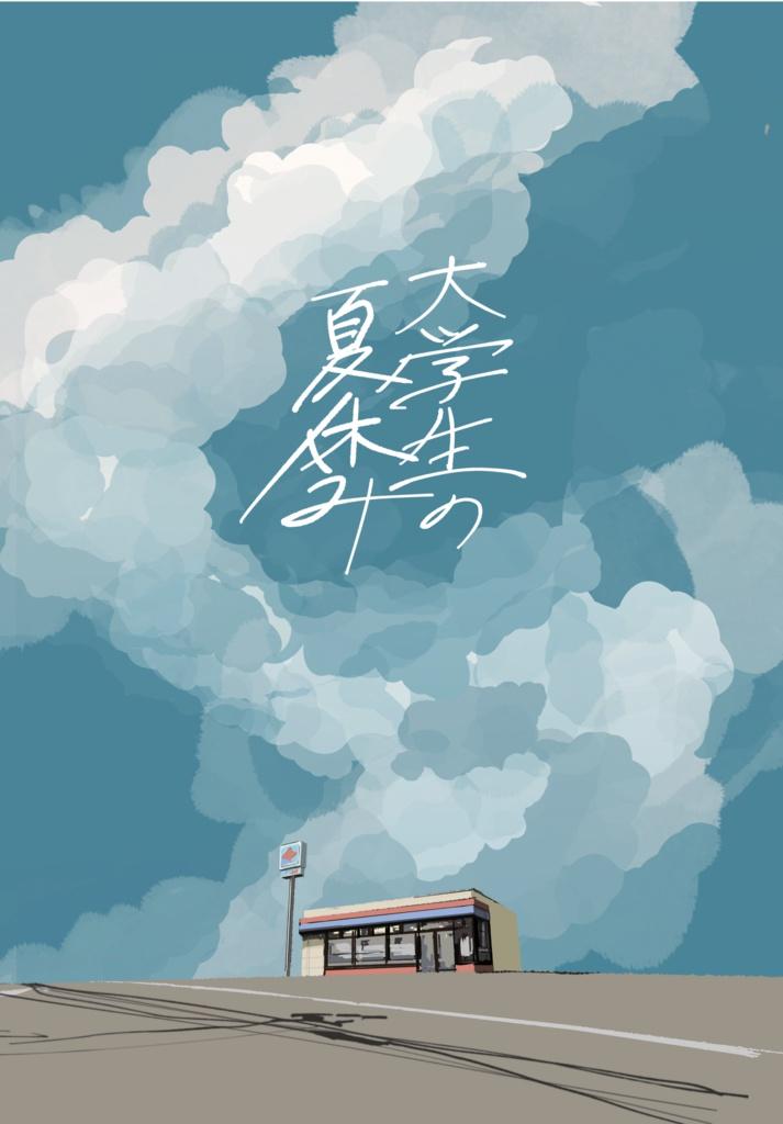 北大アニメーション研究会作品集2018「大学生の夏休み」