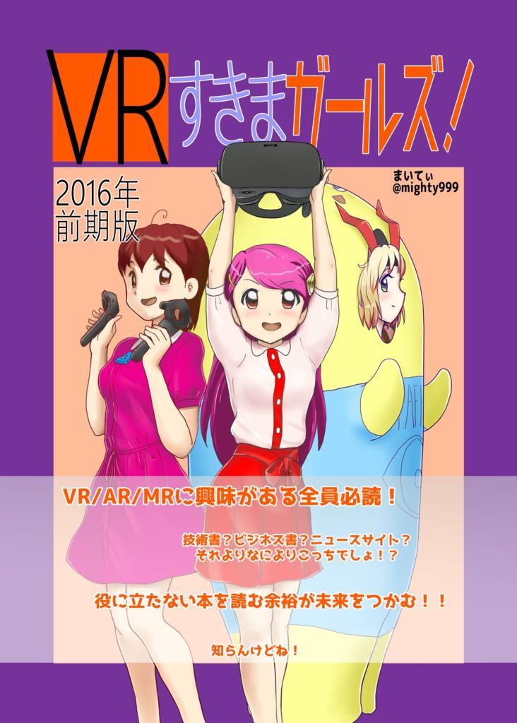 電子書籍:VRすきまガールズ!シリーズ 2016年前期  BOOTH公開版 Ver1.0