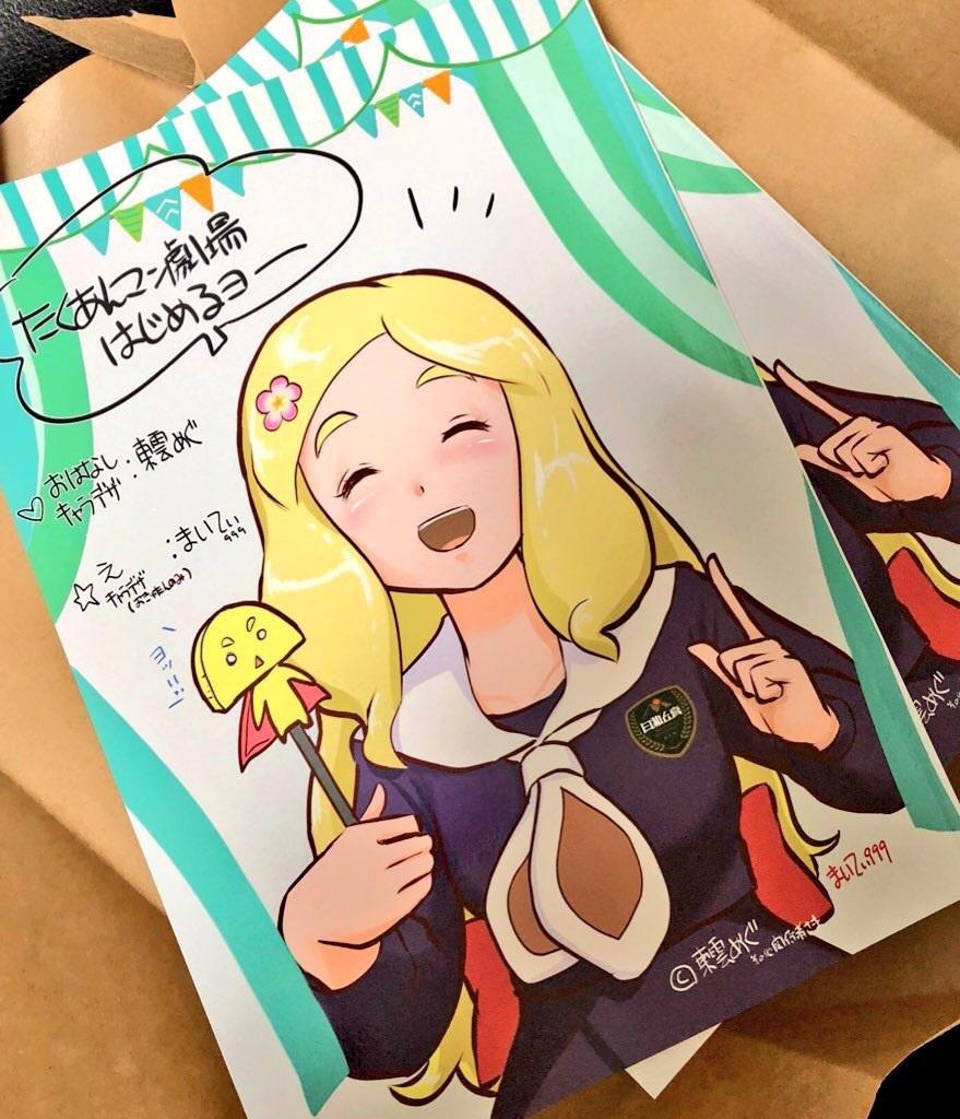 絵本たくあんマン(第1回めぐみーてぃんぐ頒布版)※7冊のみ