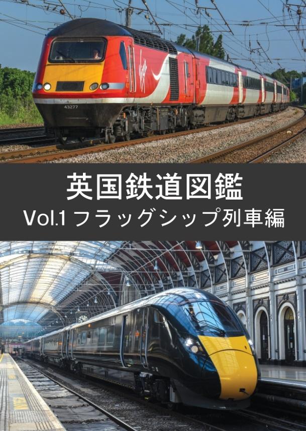 【DL版】英国鉄道図鑑 Vol.1 フラッグシップ列車編