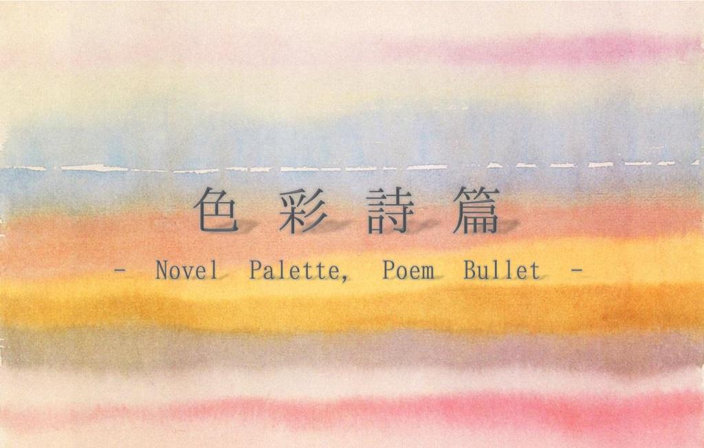 色彩詩篇 - Novel Palette, Poem Bullet -