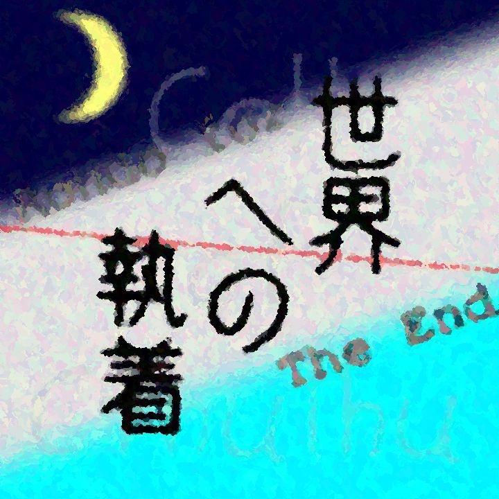 【クトゥルフ神話TRPGシナリオ集】世界への執着 - Rondo for The End【BOOTH Festival 2限定割引】