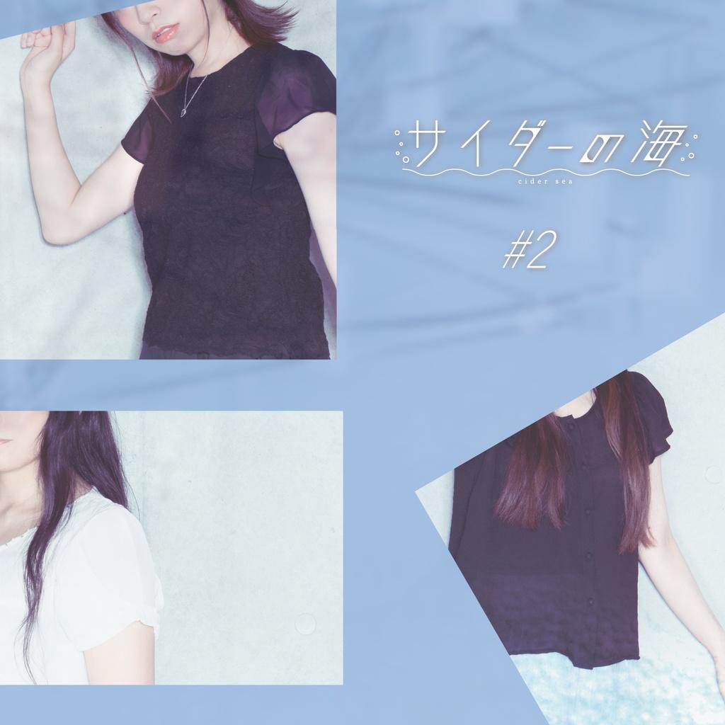 【M3新譜】サイダーの海 ミニアルバム「#2」(茶太+小春めう+Rin)