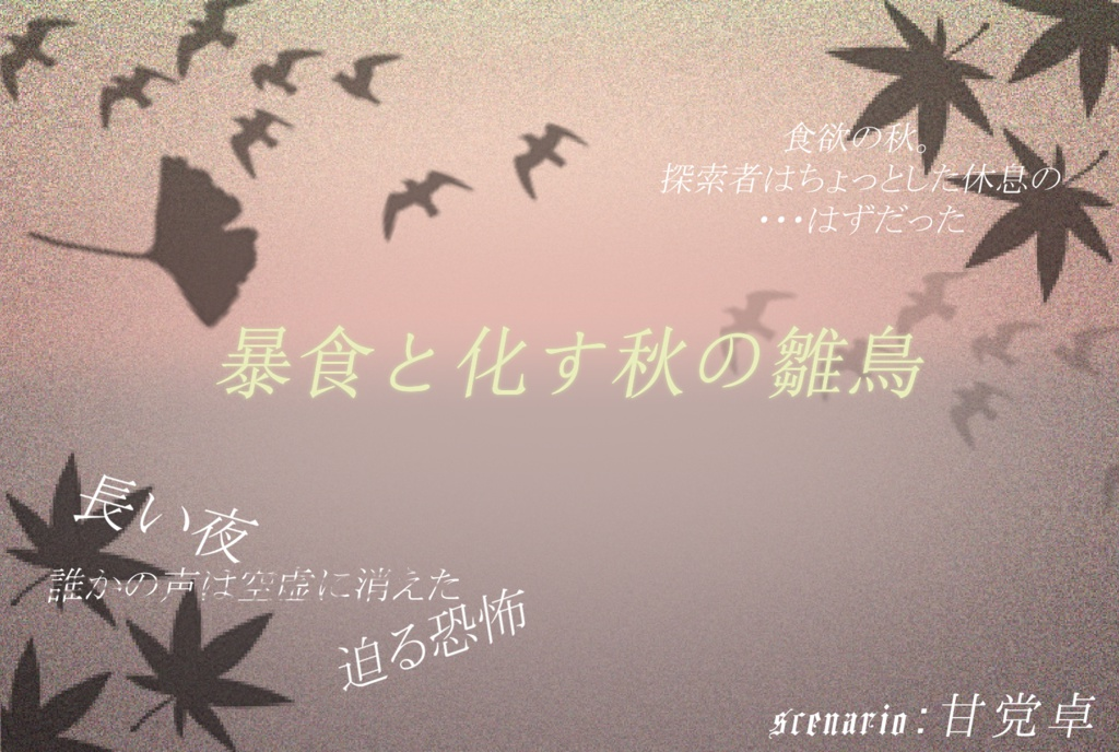 クトゥルフ神話TRPG【暴食と化す秋の雛鳥】