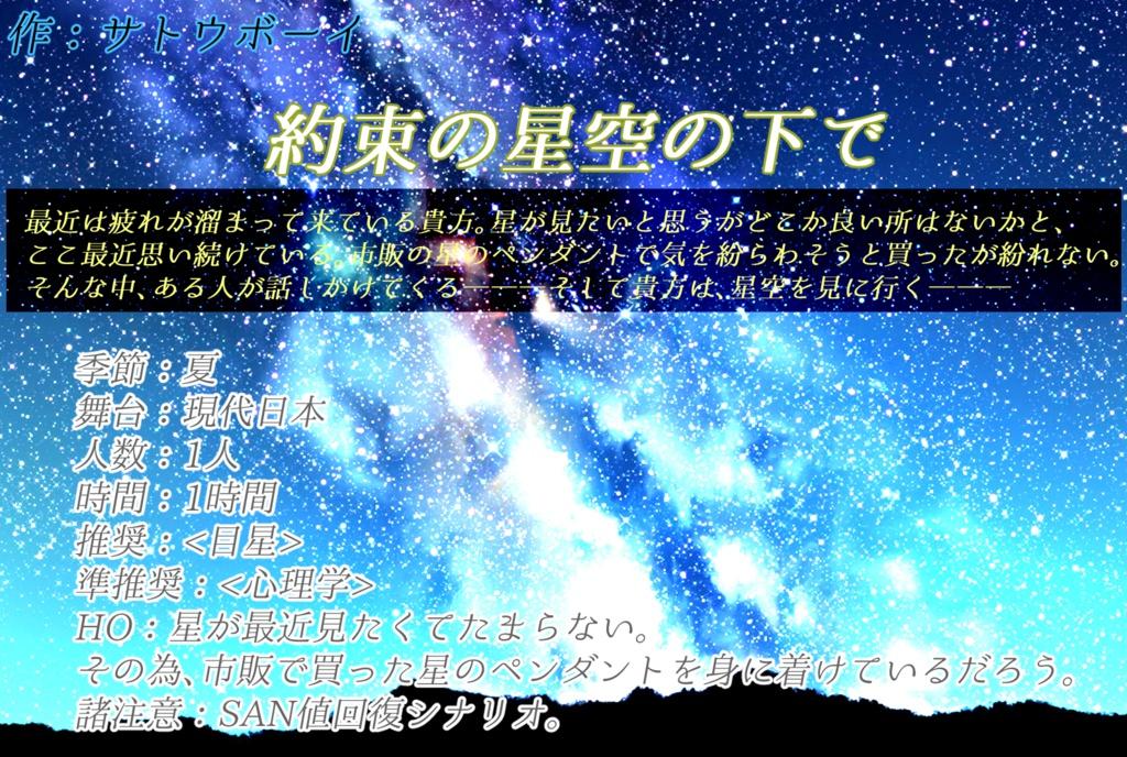 クトゥルフ神話TRPG「約束の星空の下で」