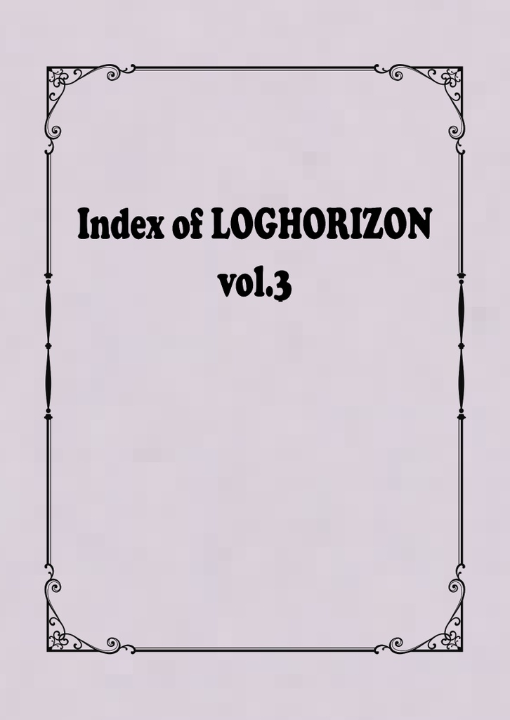 Index of LOGHORIZON vol.3