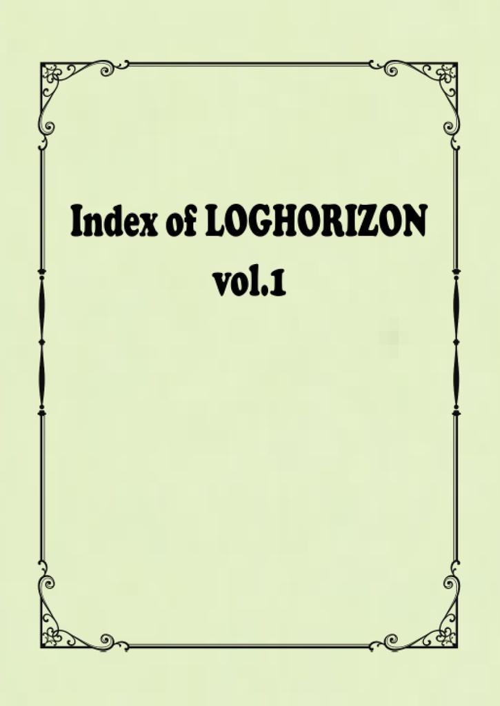 Index of LOGHORIZON vol.1