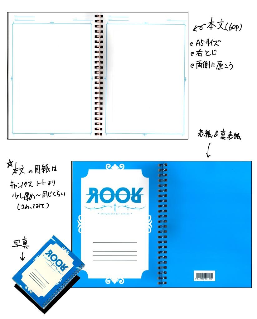 ネームノート(印刷ミス)