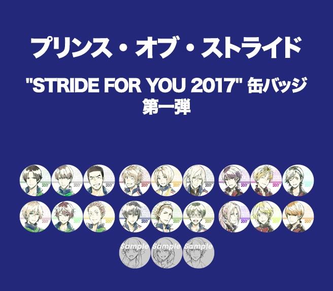 """プリンス・オブ・ストライド """"STRIDE FOR YOU 2017"""" 缶バッジ 第一弾"""