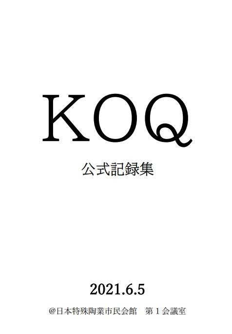 KOQ公式記録集