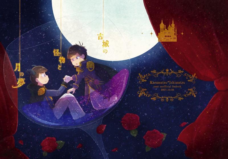古城の怪物と月の夢