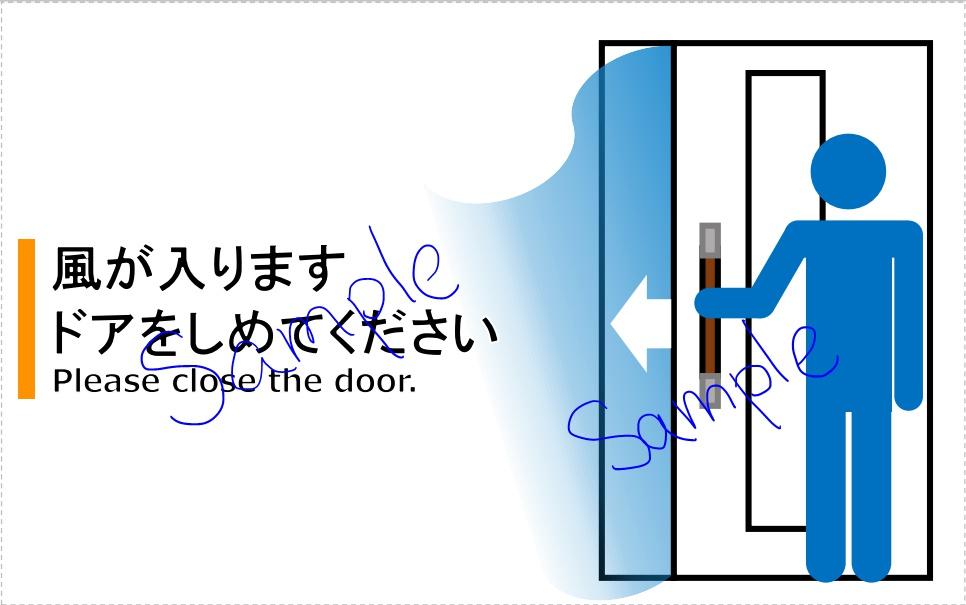 ドアステッカー(隙間風防止)
