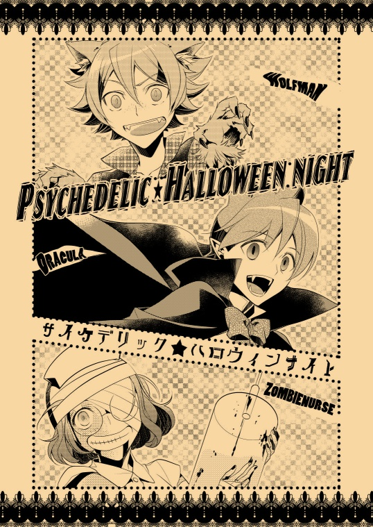 PSYCHEDELIC★HALLOWEEN NIGHT
