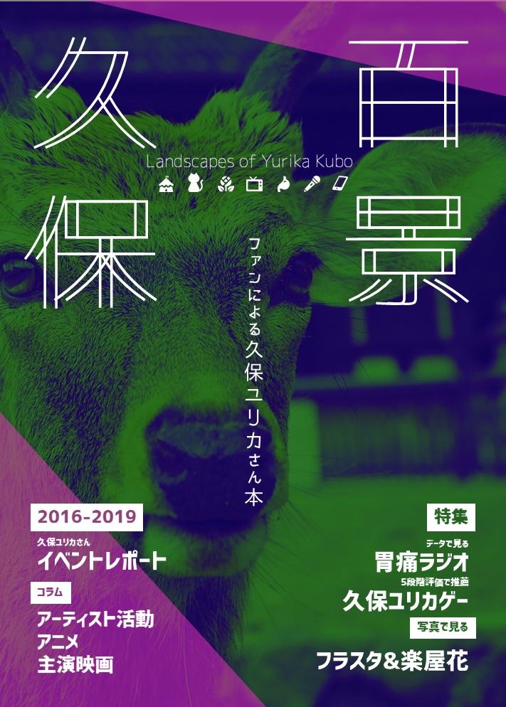 C96新刊 久保ユリカさんファン冊子『久保百景』(電子書籍・PDF)