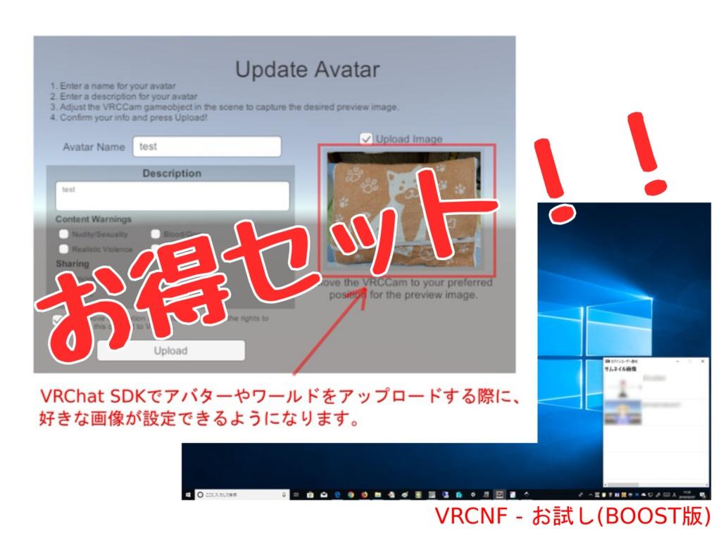 お得セット VRCThumbnailSelector & VRCNF(お試し版(BOOST))