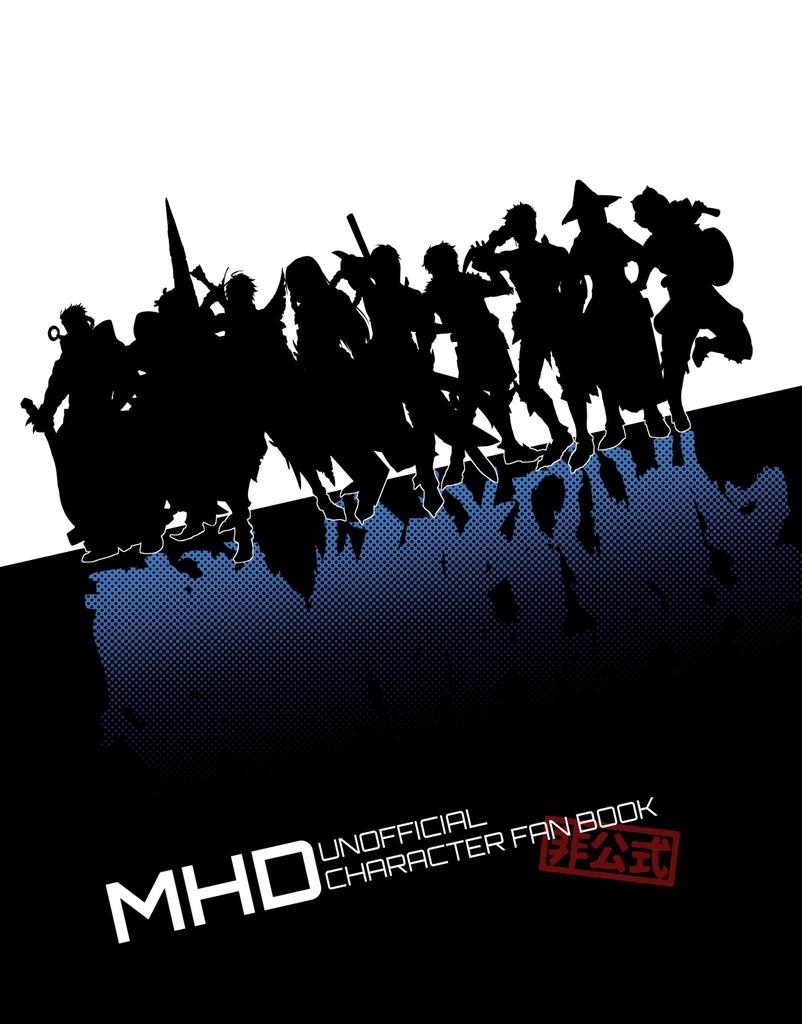 MHD非公式キャラクターファンブック