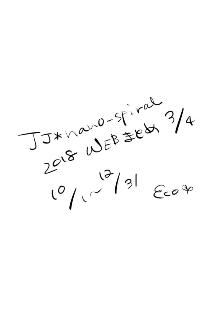 JJ*nano-spiral 2018WEBまとめ 3/4