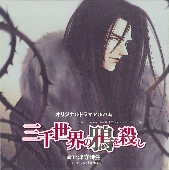 「三千世界の鴉を殺し」(1) - ドラマCD