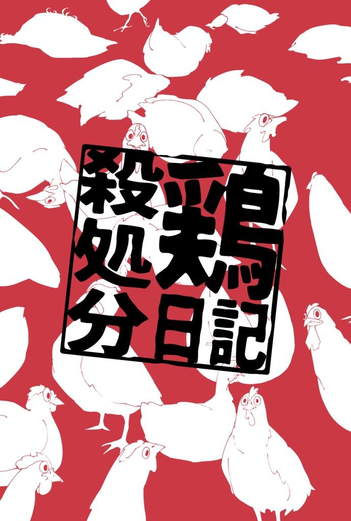 鶏殺処分日記