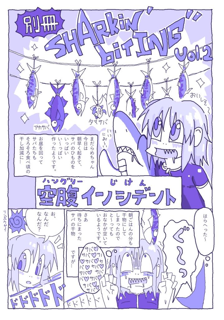 別冊SHARKIN'BITING vol.2 〜空腹インシデント〜