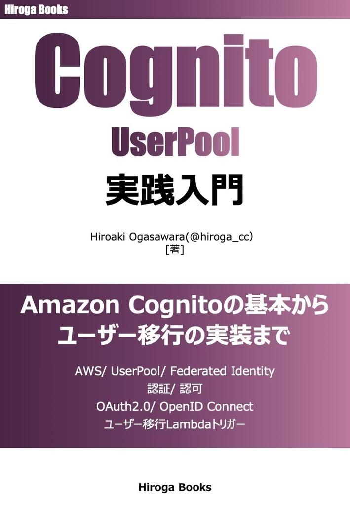 Cognito UserPool ユーザー移行入門