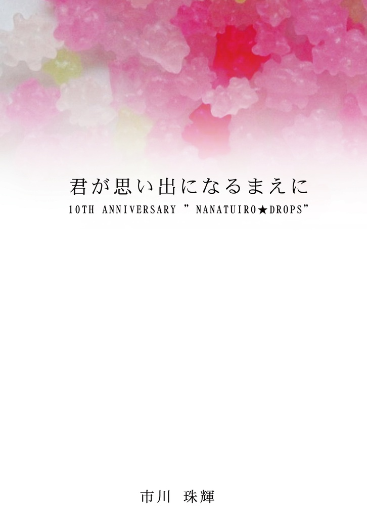 DL版 君が思い出になるまえに ~10th anniversary nanatuiro★drops~