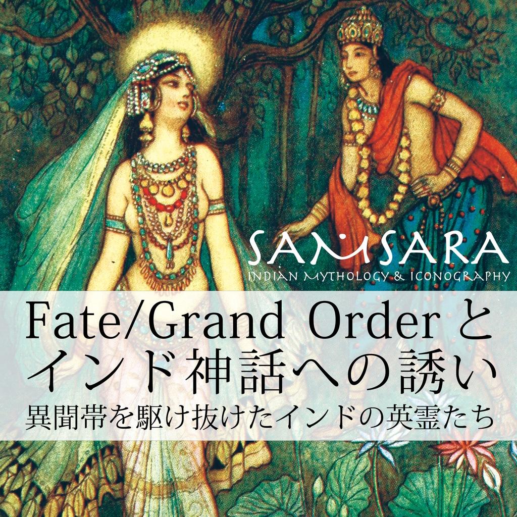 SAMSARA〜Fate/Grand Order とインド神話への誘い〜