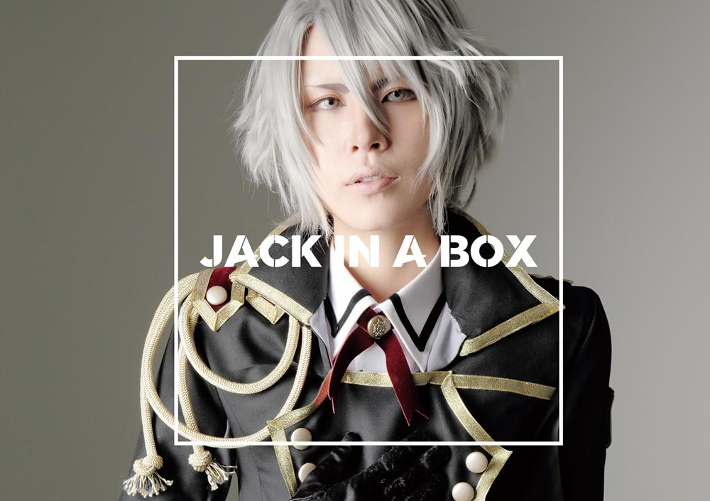 八乙女楽コスプレ写真集【JACK IN A BOX】