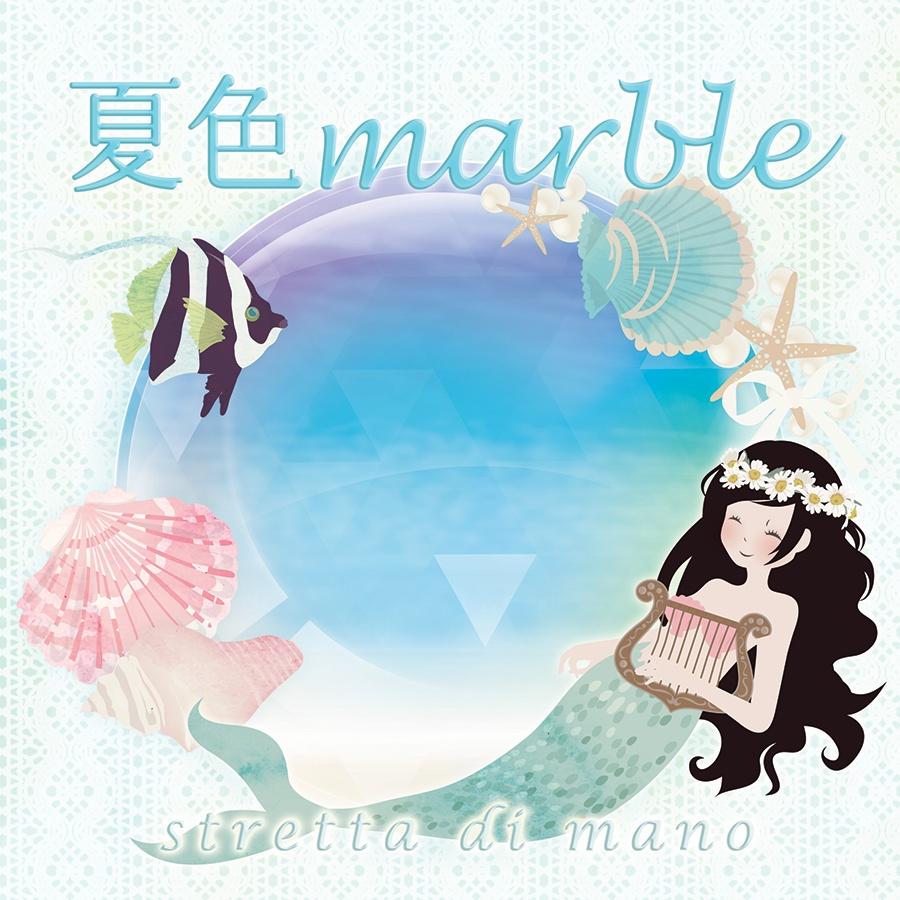 夏色marble